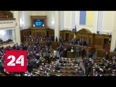 Маневр не удался: Украина перестала быть в положении, выборы пройдут по плану - Россия 24