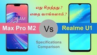 Asus Zenfone Max Pro M2 vs Realme U1 Full comparison in Tamil Not a Review