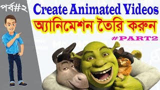 How to Create Professional Animated Video With Plotagon || Bangla Tutorial #Part2