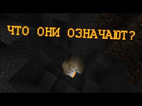 Крайности Minecraft: СТРАШНЫЕ ЗВУКИ