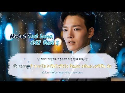 Download Karaoke/Thaisub나의 어깨에 기대어요 - 10cm십센치 | Hotel Del Luna 호텔 델루나 ost part 2 Mp4 baru