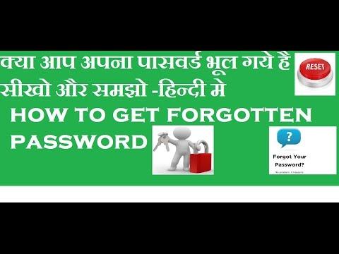 how to get forgotten password -सीखो और समझो -हिन्दी मे