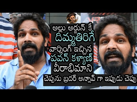 Pawan Kalyan Fan Serious Warning to Allu Arjun | Naa Peru Surya Public Talk | Daily Culture