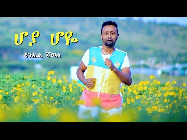 Daniel Shawel - Hoya Hoye | New Ethiopian Music 2018 (Official Video)
