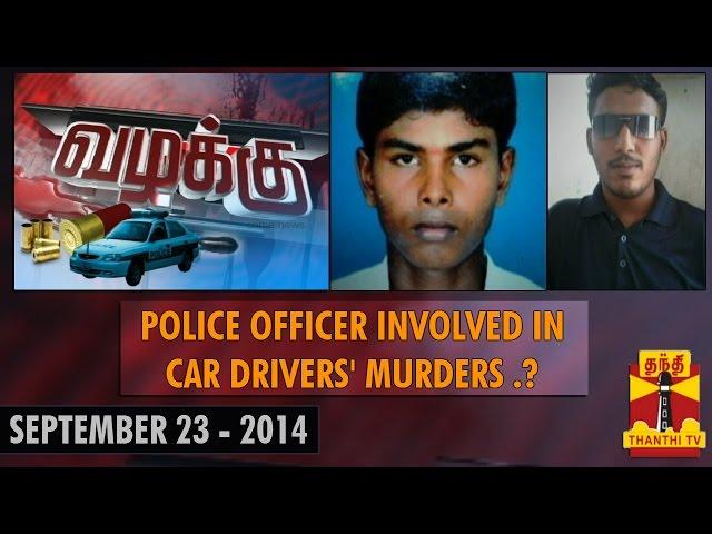 Vazhakku(Crime Story) - Police Officer Involved in Car Drivers' Murders.? (23/09/2014)