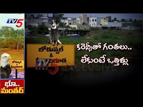 ప్రకంపనలు రేపుతున్న టీవీ5 కథనాలు | తోక ఊపితే ఓకే...ప్రశ్నిస్తే అంతే...| TV5 News