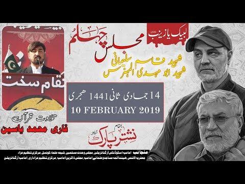 Chelum Shaheed Qasim Sulemani | Qari Muhammad Yaseen | 9 February 2020