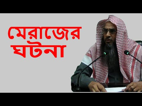Bangla Waz New Mirajer Ghotona By Sheikh Motiur Rahman Madani video