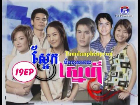 19 EP Saek Min Huos Phel Snea ស្អែកមិនហួសពេលស្នេហ៍ ភាគ១៩Thai Movies TV5