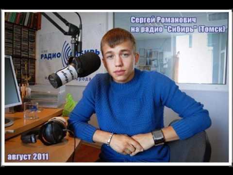 """С.Романович на радио """"Сибирь"""" (Томск) - август 2011 г"""