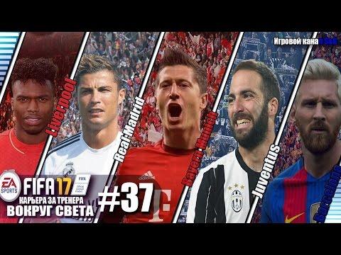FIFA 17 КАРЬЕРА ВОКРУГ СВЕТА #37 Зажигаем