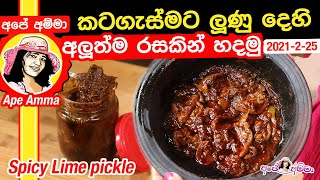 Spicy luhu dehi (lime pickle) Apé Amma