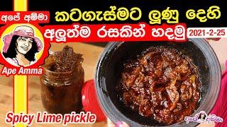 Spicy luhu dehi (lime pickle) Apé Amma