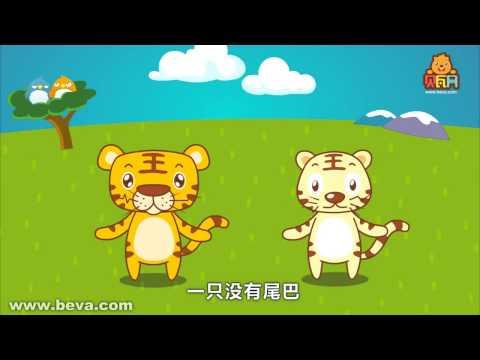兩隻老虎  兒歌 兒童歌曲  童謠