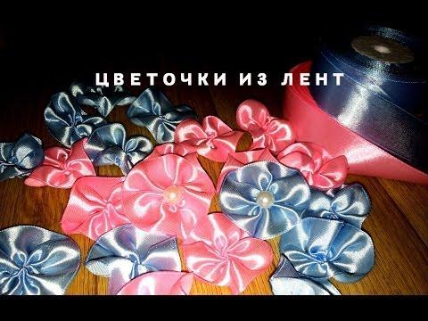 Лёгкие цветы из атласных лент