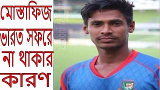 জানা গেল মোস্তাফিজের ভারত সফরে না থাকার কারণ | BD Cricket News | Laboni Akhtar