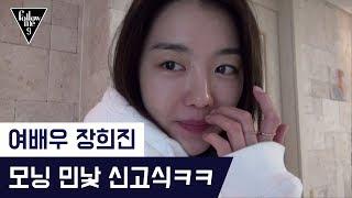 장희진의 리얼 모닝 민낯 신고식ㅋㅋ [팔로우미9] 1회 ⎮ 매주 화요일 밤 9시 패션앤