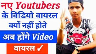 अब होंगे नए YouTubers के विडियो Viral |. YouTube Pe Video Viral Kaise Kare
