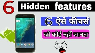 6 Secret hidden features of Android ,that you should try