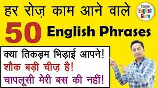 50 English Phrases for Daily Use | English Speaking for Beginners