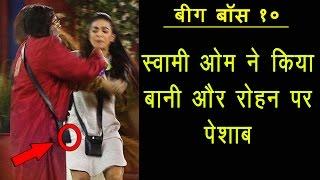 Download OMG !!! Swami om Pissed on Bani & Rohan | Big Boss 10 Shocking news 3Gp Mp4