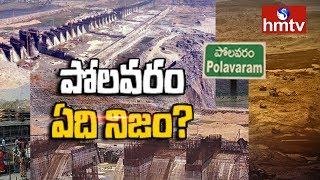 సుప్రీం నిర్ణయంపైనే పోలవరం ప్రాజెక్టు భవిత  | Special Report on Polavaram Project | hmtv