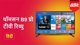 [Hindi - हिन्दी] Thomson B9 Pro 40-inch Full HD TV Review with Pros, Cons & Price