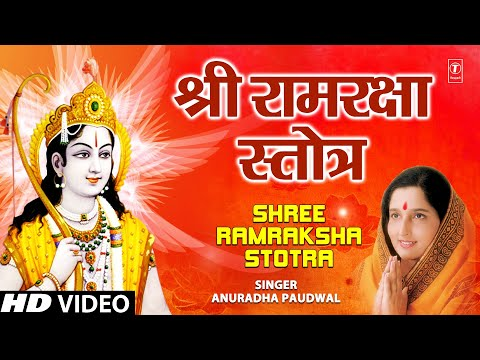Ram Raksha Stotra Full Video Song By Anuradha Paudwal