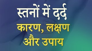 स्तनों में दर्द इन कारणों से होता है | Causes of Breast Pain in Hindi | Life Care
