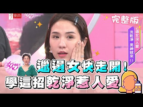 台綜-女人我最大-20210324 邋遢女快走開 學這招乾淨惹人愛!
