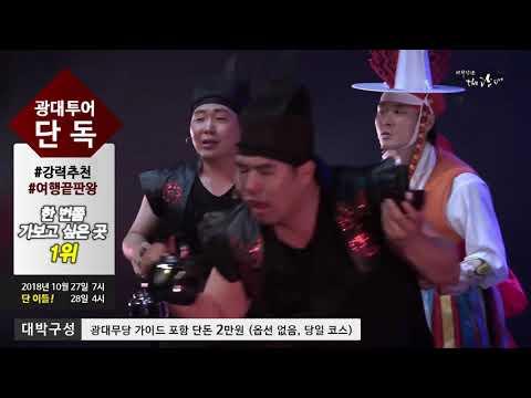 굿모닝 광대굿 홍보 동영상