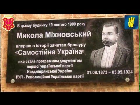 У Полтаві свободівці відкрили меморіяльну дошку Миколі Міхновському