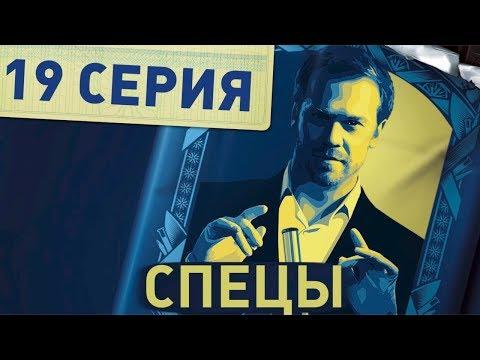 Спецы (Серия 19)