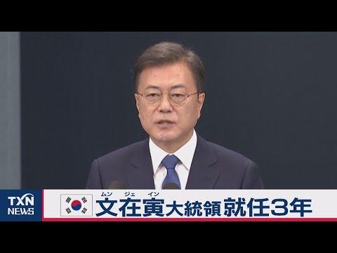 韓国 文在寅大統領就任3年/新型コロナ対策でアプリ導入 西村大臣「調整急ぐ」/奄美地方が平年より1日早く梅雨入り 全…他