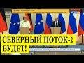 Срочное ЗАЯВЛЕНИЕ! Путин и Меркель о Северном потоке-2 и роли в нём Украины