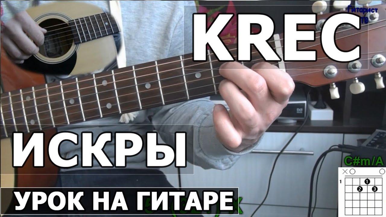 Krec (Крек) - Искры (Видео урок) Как играть на гитаре. Смотреть видеоклип: