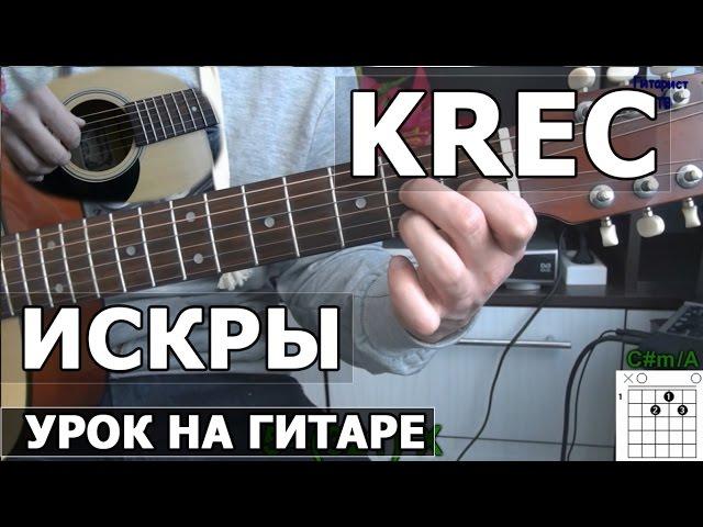Krec Крек, Группа. . Песня Искры, видео клип, текст песни и отзывы. . Тек