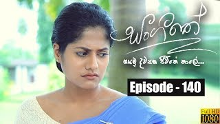 Sangeethe | Episode 140 23rd August 2019