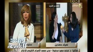 #هنا_العاصمة | محمد سعيد محفوظ: صورة محمد عبدالناصر كانت لافتة وكان يجب عليه التقاطها