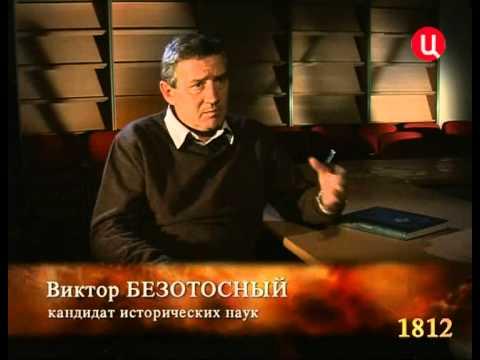 1812. Первая Отечественная. Документальный фильм. Ч.1