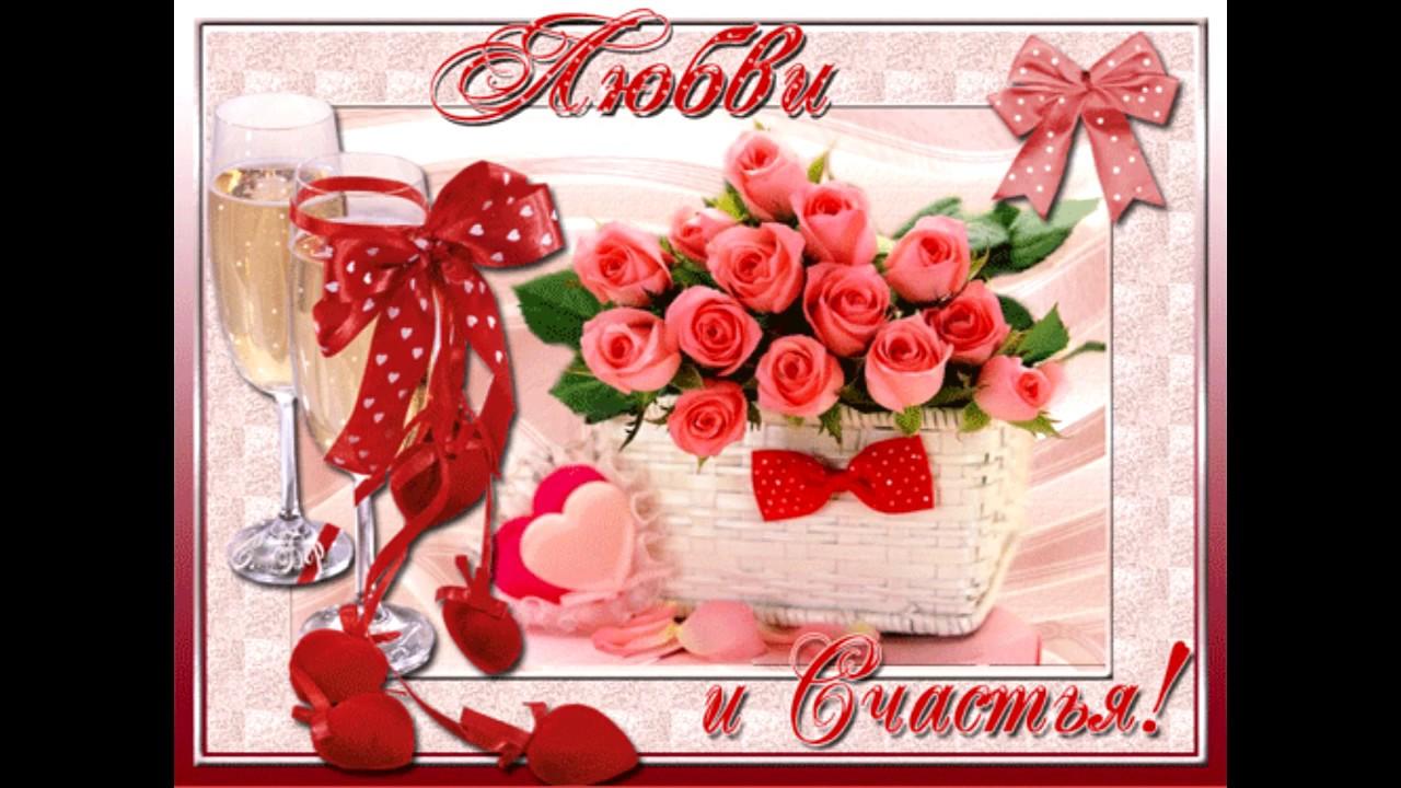 Желаю любви и счастья поздравления
