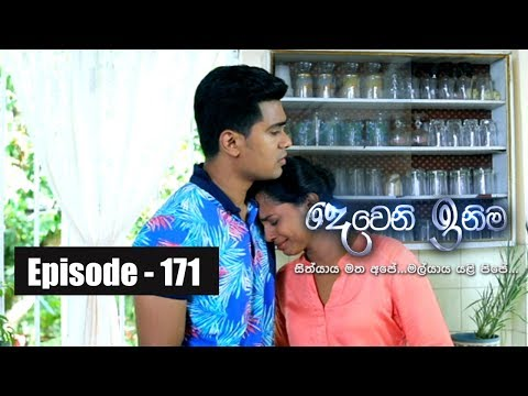 Deweni Inima | Episode 171 02nd October 2017