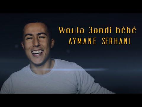 Aymane Serhani - Woula 3andi bébé #WAB |  ولا عندي ببي