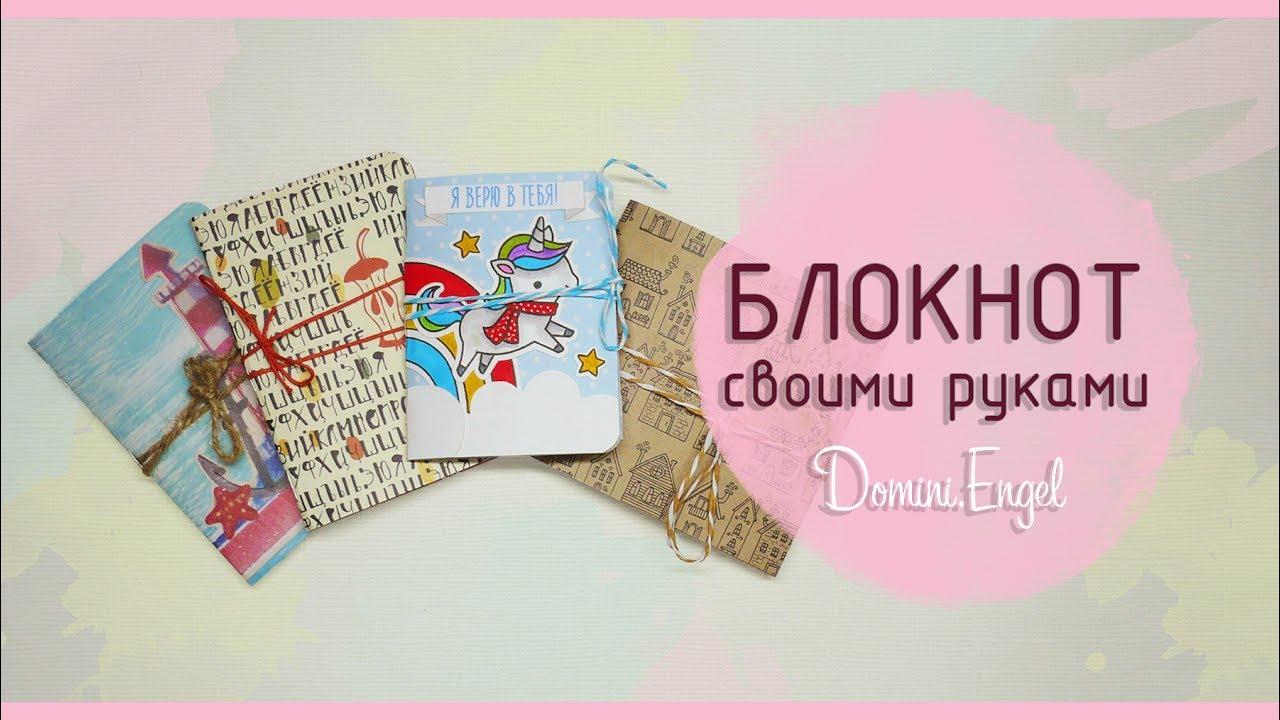 Блокноты для кукол своими руками 41