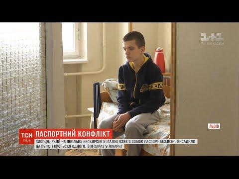 У Львові вчителі покинули школяра на пункті пропуску, бо той переплутав паспорт