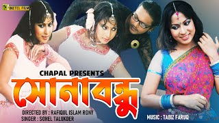 Sonabondhu Dekhte Valo । Bangla Song । HD Video