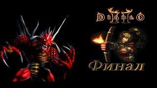 проходим Diablo 2  PC  - серия 23