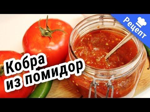 Кобра из помидор на зиму (Рецепт)