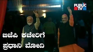 PM Narendra Modi Arrives At BJP Headquarters in Delhi | Election Results 2019