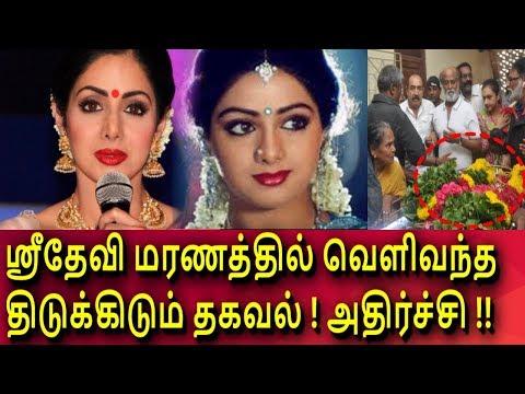 ஸ்ரீதேவி மரணம்    இறப்பில் வெளிவந்த உண்மை !! Tamil Speedy News #SRIDEVI thumbnail